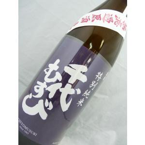 千代むすび 特別純米 無濾過生原酒 1800ml sakesawaya