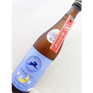 【京都から期待のニューブランド!!】脱兎 野兎の宴 無濾過生原酒 720ml|sakesawaya