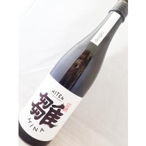 【超限定】飛良泉 飛囀HITEN 雛HINA 720ml|sakesawaya
