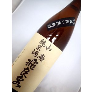 【超限定隠し酒】飛良泉 山廃純米 蔵囲い熟成酒 1800ml|sakesawaya