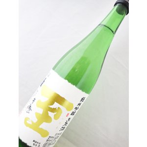 至 (いたる) 山田錦 純米吟醸生原酒 720ml|sakesawaya