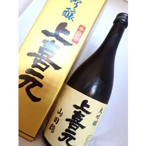 上喜元 大吟醸酒 山田錦 720ml|sakesawaya