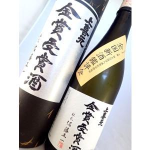 上喜元 大吟醸 金賞受賞酒 720ml|sakesawaya