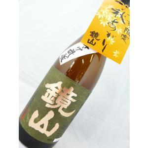 鏡山 純米原酒 秋あがり 720ml|sakesawaya