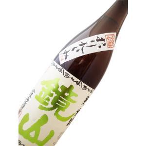 鏡山 純米おりがらみ無濾過生原酒 1800ml|sakesawaya