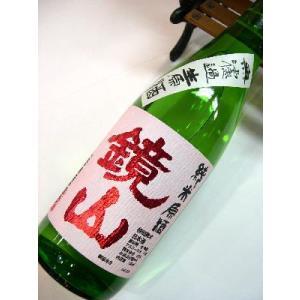 【2月21日入荷いたしました】【特別限定品】 鏡山  特別純米無濾過生原酒 雄町 720ml|sakesawaya