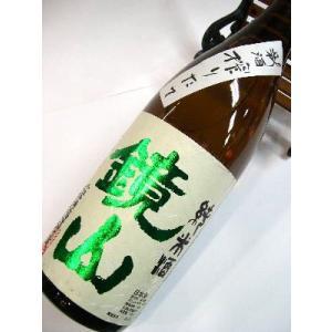 【入荷いたしました】鏡山 純米しぼりたて 1800ml|sakesawaya