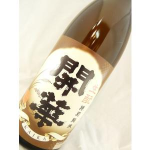 開華 キモト 特別純米酒 720ml|sakesawaya