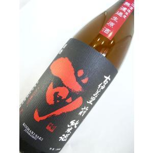 古伊万里 前 純米無濾過生原酒 1800ml|sakesawaya