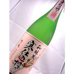 【限定醸造】越の誉 『和醸蔵寒仕込搾り』 純米大吟醸無濾過生原酒  1800ml|sakesawaya