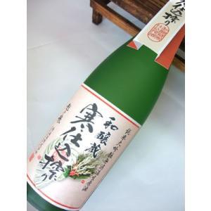 【限定醸造】越の誉 『和醸蔵寒仕込搾り』 純米大吟醸無濾過生原酒  720ml|sakesawaya