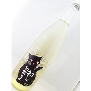 三芳菊 無濾過生原酒 ネコと和解せよ 1800ml|sakesawaya