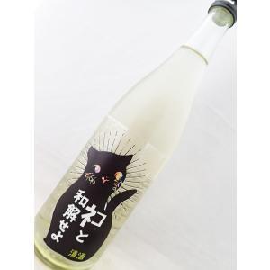 三芳菊 無濾過生原酒 ネコと和解せよ 720ml|sakesawaya