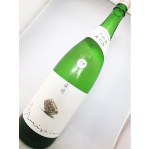 【一石投じる一杯を】森嶋 しぼりたて純米美山錦 無濾過生原酒 1800ml|sakesawaya