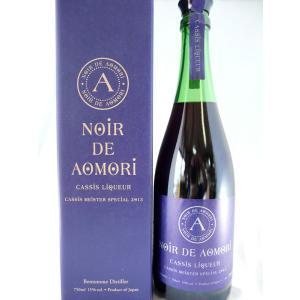 【特別限定品・国産カシスのお酒です】ノワール ド アオモリ  NOIR DE AOMORI 750ml 化粧箱入り|sakesawaya