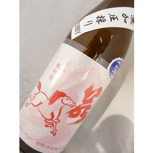 【栃木のニューホープ】若駒 美山錦70 無加圧搾り 無濾過生原酒 720ml|sakesawaya