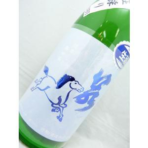 【栃木のニューホープ】若駒 あさひの夢65 無加圧搾り 無濾過生原酒 1800ml|sakesawaya