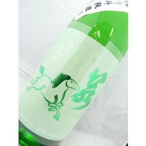 【栃木のニューホープ】若駒 五百万石55 しずく搾り斗瓶採り 無濾過生原酒 1800ml|sakesawaya