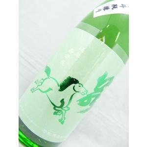 【栃木のニューホープ】若駒 五百万石55 しずく搾り斗瓶採り 無濾過生原酒 720ml|sakesawaya