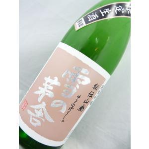 【限定品】雪の茅舎 秘伝山廃 純米吟醸 生酒  1800ml|sakesawaya