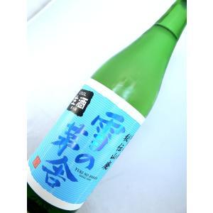 【限定品】雪の茅舎 秘伝山廃 純米吟醸 生酒  720ml|sakesawaya