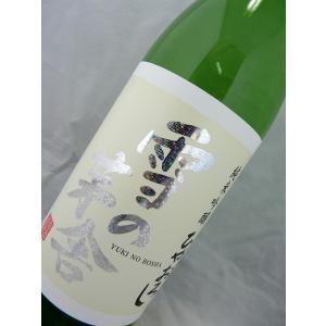 雪の茅舎 純米吟醸酒 ひやおろし  720ml|sakesawaya