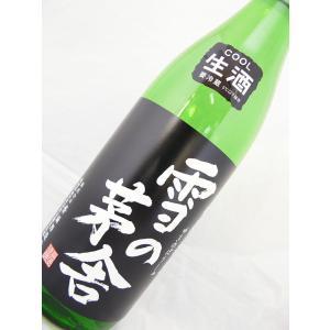 雪の茅舎 山廃純米生酒 720ml|sakesawaya