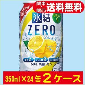 送料無料 缶チューハイ キリン 氷結 ZERO レモン 35...