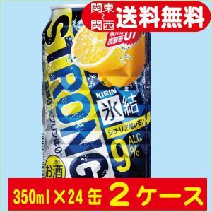 送料無料 缶チューハイ キリン 氷結 ストロング シチリア産...