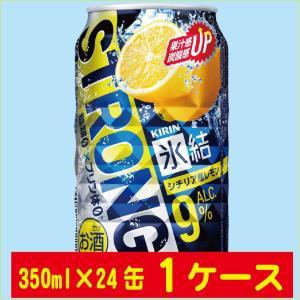 缶チューハイ キリン 氷結 ストロング シチリア産レモン 350ml×24缶入 1ケース(24本)