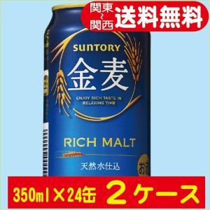 送料無料 サントリー 金麦 350ml×24缶...の関連商品9