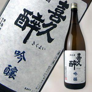 喜久酔 吟醸 1800ml 【日本酒/青島酒造/きくよい】