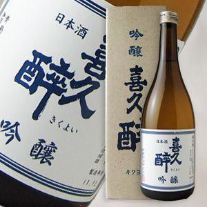 喜久酔 吟醸 720ml 【日本酒/青島酒造/きくよい】