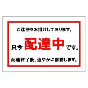 『只今 配達中 です。』 300mm×200mm 車両看板 宅配 運送 配送 ドライバー 駐車禁止 駐禁 警告サイン 注意サイン