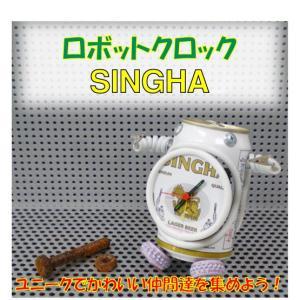 置き時計 目覚まし時計 SINGHA/シンハー ロボットクロック