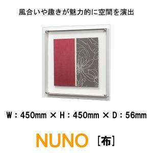 和風パネル 壁掛けインテリア オブジェ 布 NUNO IN3311 風合いや趣きが魅力的に空間を演出