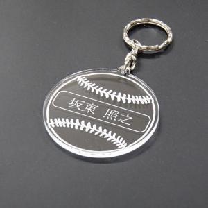 f78bba0ec2dfe 子供へのプレゼントやパパ・ママのバッグのワンポイントなどに. お気に入り. スポーツキーホルダー 野球 ...