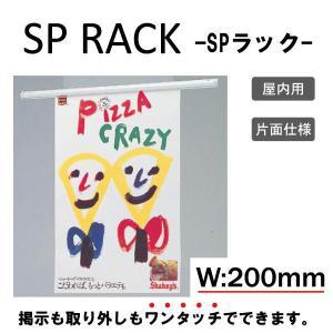 SPラック W:200mm (両面テープ付)