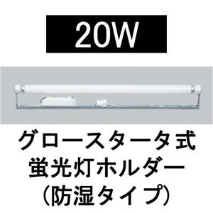 UL-202A 20W 200V 低力 50Hz L型看板用蛍光灯ホルダー(防湿タイプ) 【グロー球付】|sakichi