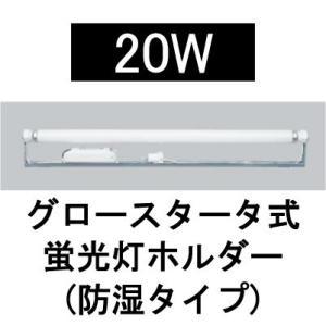 UL-202AC 20W 200V 高力 50Hz L型看板用蛍光灯ホルダー(防湿タイプ) 【グロー球付】|sakichi
