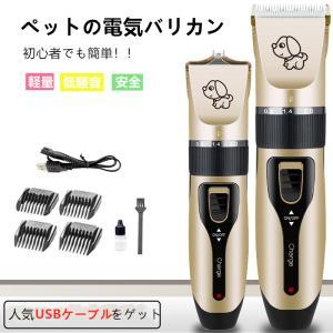 犬用バリカン バリカン ペット 充電式  ペットトリミング 毛器剃り 犬 電動クリッパー 低騒音