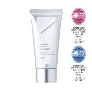 オルビス リンクルホワイト UV プロテクター|sakkasan