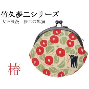 竹久夢二シリーズ 大正浪漫 がま口 椿|sakkasan