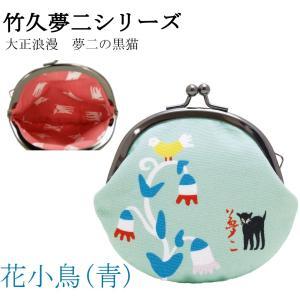竹久夢二シリーズ 綿布がま口 花小鳥(青)|sakkasan