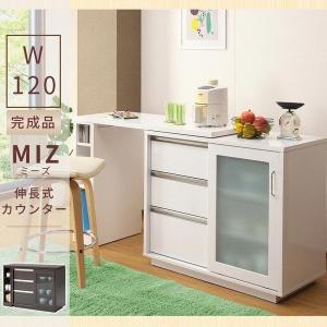食器棚 キッチン収納 伸長式カウンター 送料無料 120cm ホワイト ブラウン  KM-MIZ MTWeb限定 SAKODA サコダ 迫田|sakoda