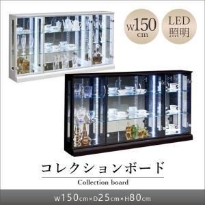 コレクションラック コレクションケース ガラス コレクション 棚 ディスプレイラック 1500×25...
