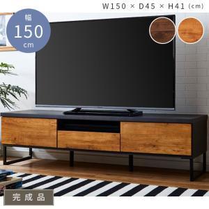 テレビ台 ローボード 幅150 テレビボード おしゃれ 北欧 TV 収納 リビング 木 木製 完成品 国産 SAKODA サコダ MTWeb限定|sakoda
