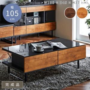 センターテーブル 幅105 ローテーブル 長方形 ガラス おしゃれ 完成品 国産 リビング 収納 SAKODA サコダ MTWeb限定|sakoda