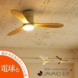 シーリングファン 電球色 JAVALO ELF ファン REAL wood blades JE-CF017 LED 保証付 シーリングライト ライト 照明 MT Web限定 HW sakoda