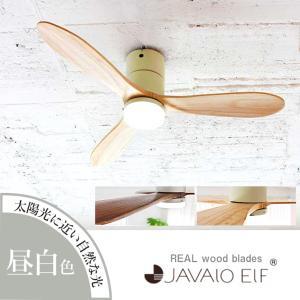 シーリングファン 昼白色 Modern Collection LED シーリングファン REAL wood blades JE-CF004M 保証付 シーリングライト 照明 MT Web限定 HW sakoda